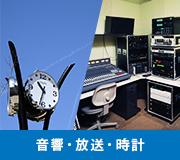 音響・放送・時計